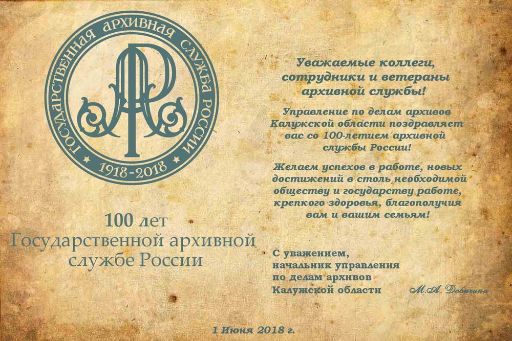 Поздравление с юбилеем архивный отдел